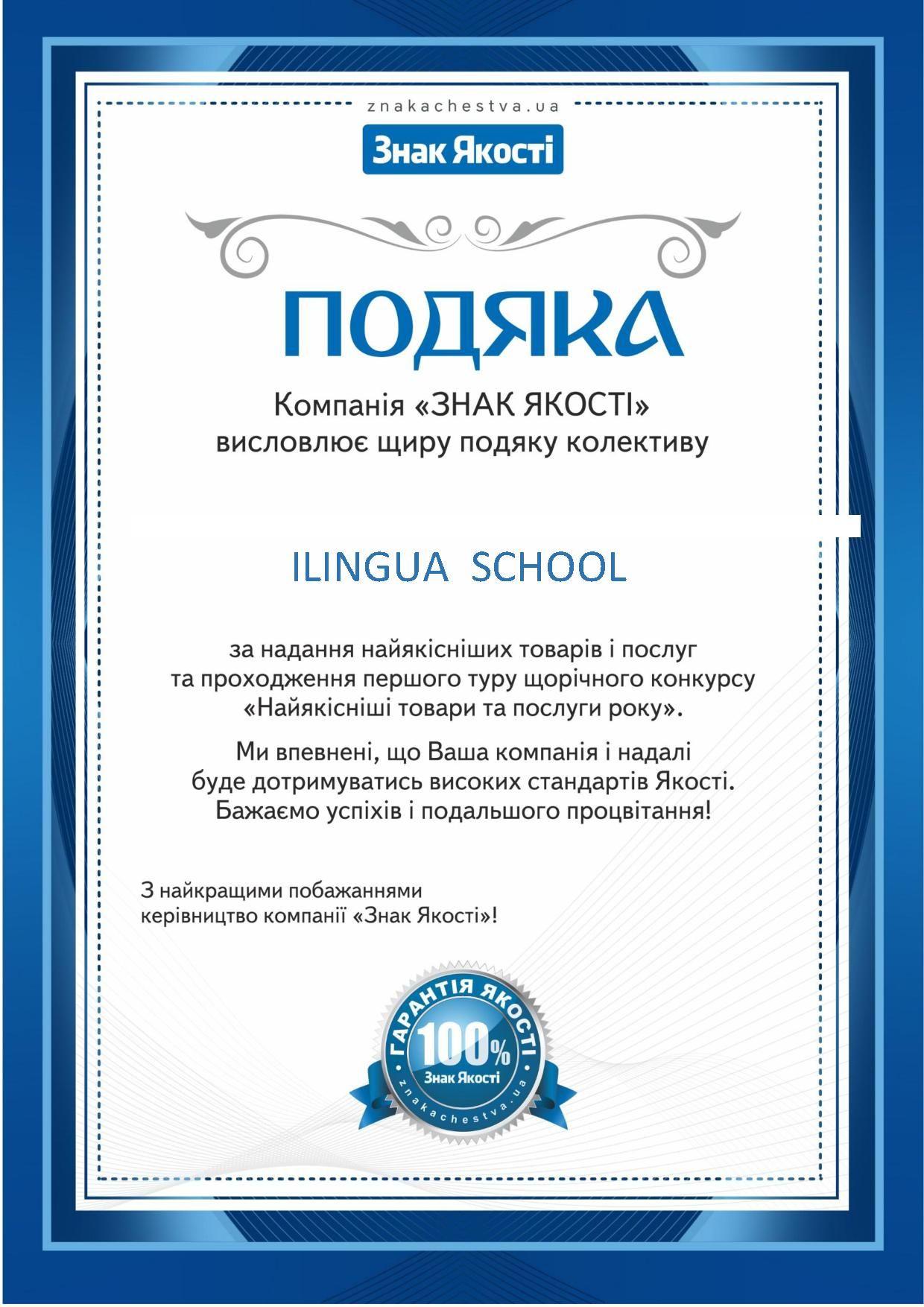 Подяка колективу iLingua School