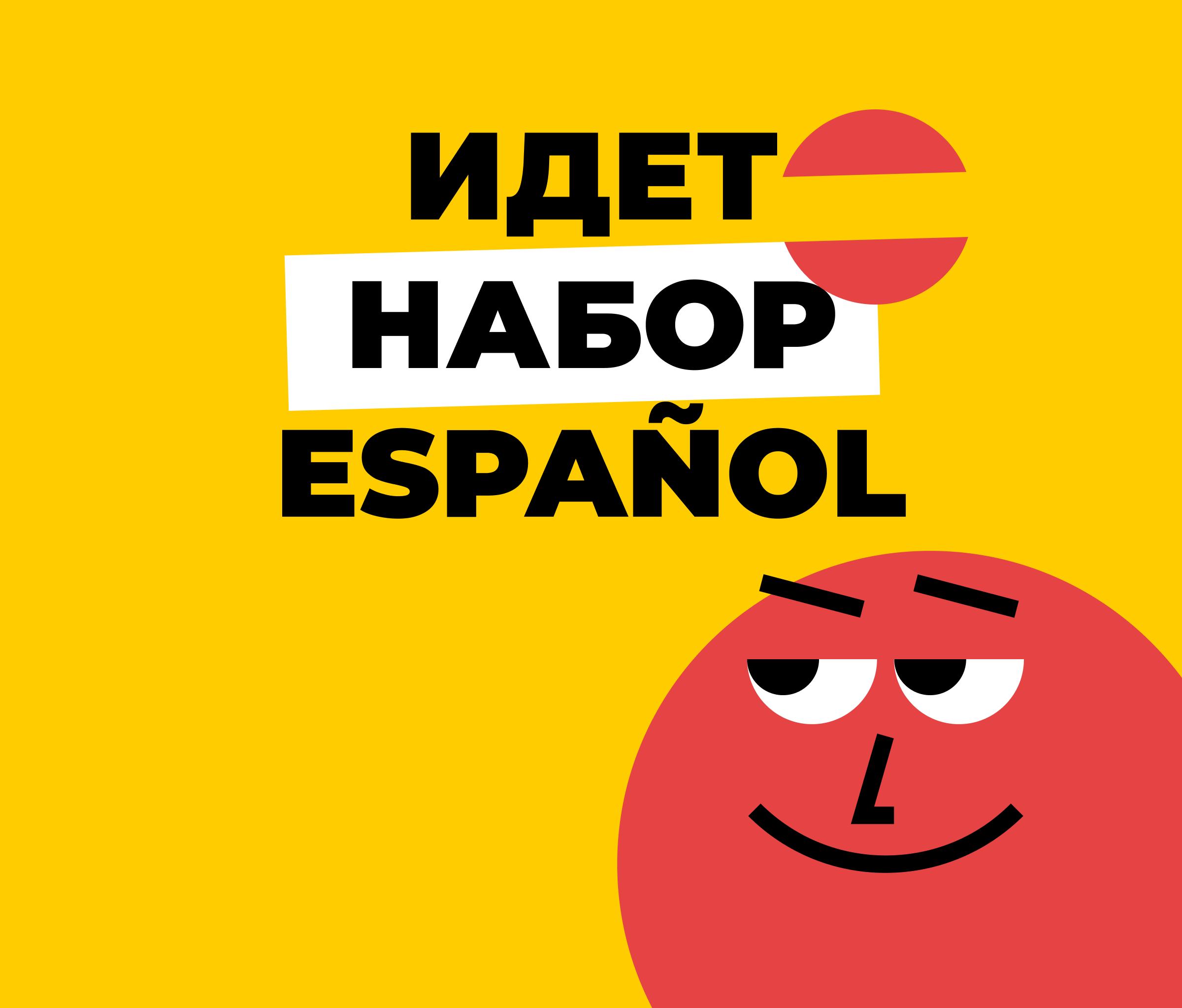 Испанский язык для начинающих