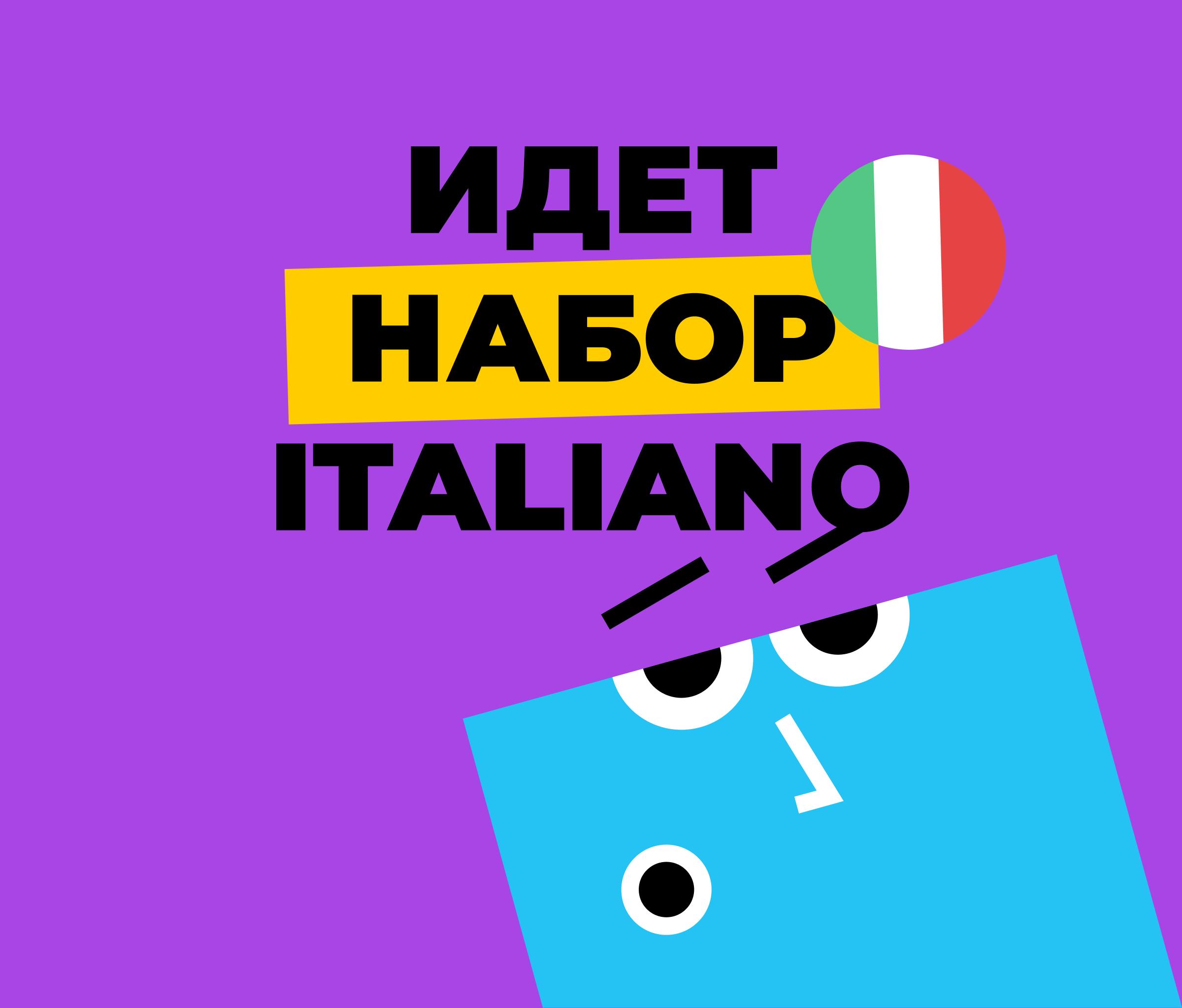 Набор в группу итальянского языка для начинающих