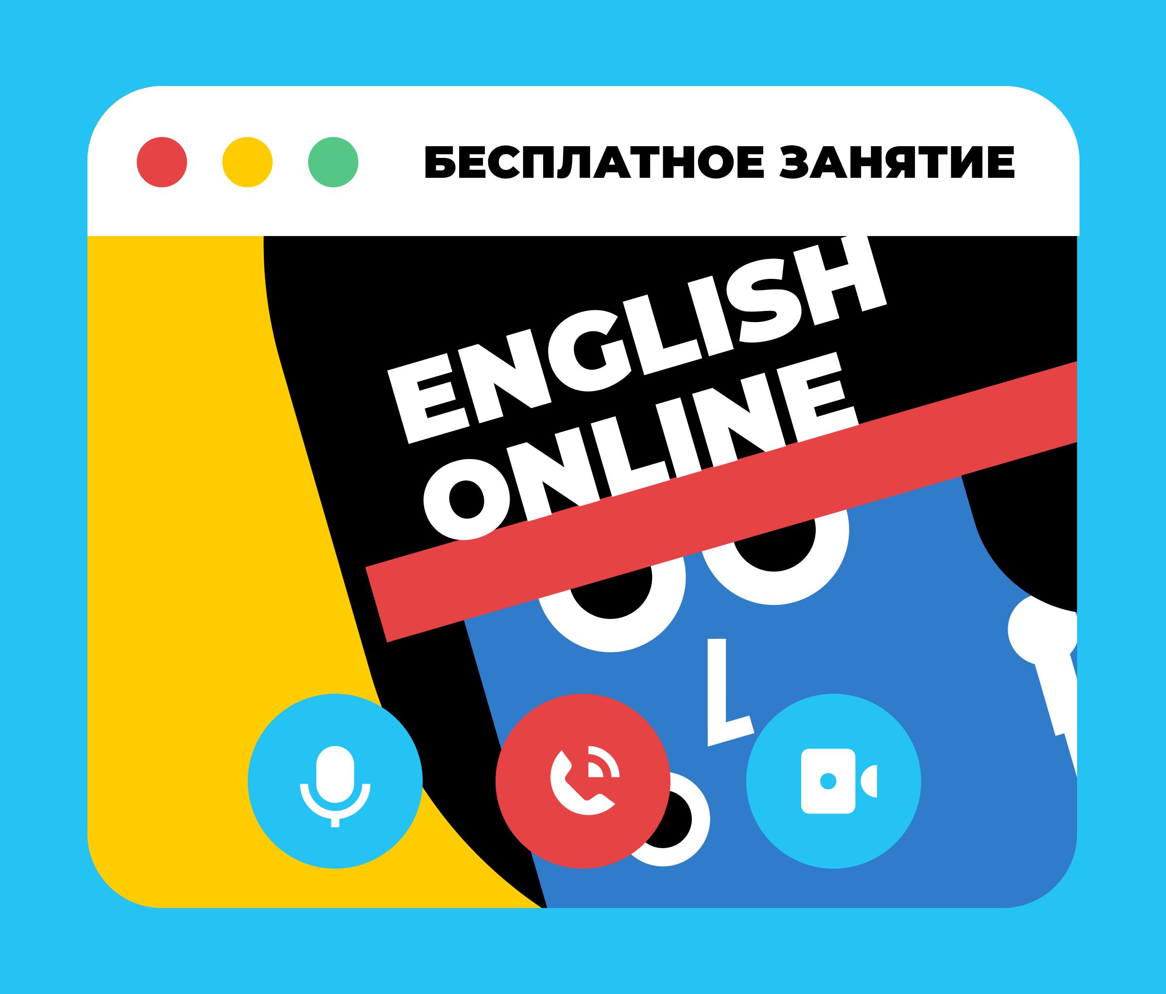 Бесплатное  онлайн-занятие по  английскому языку