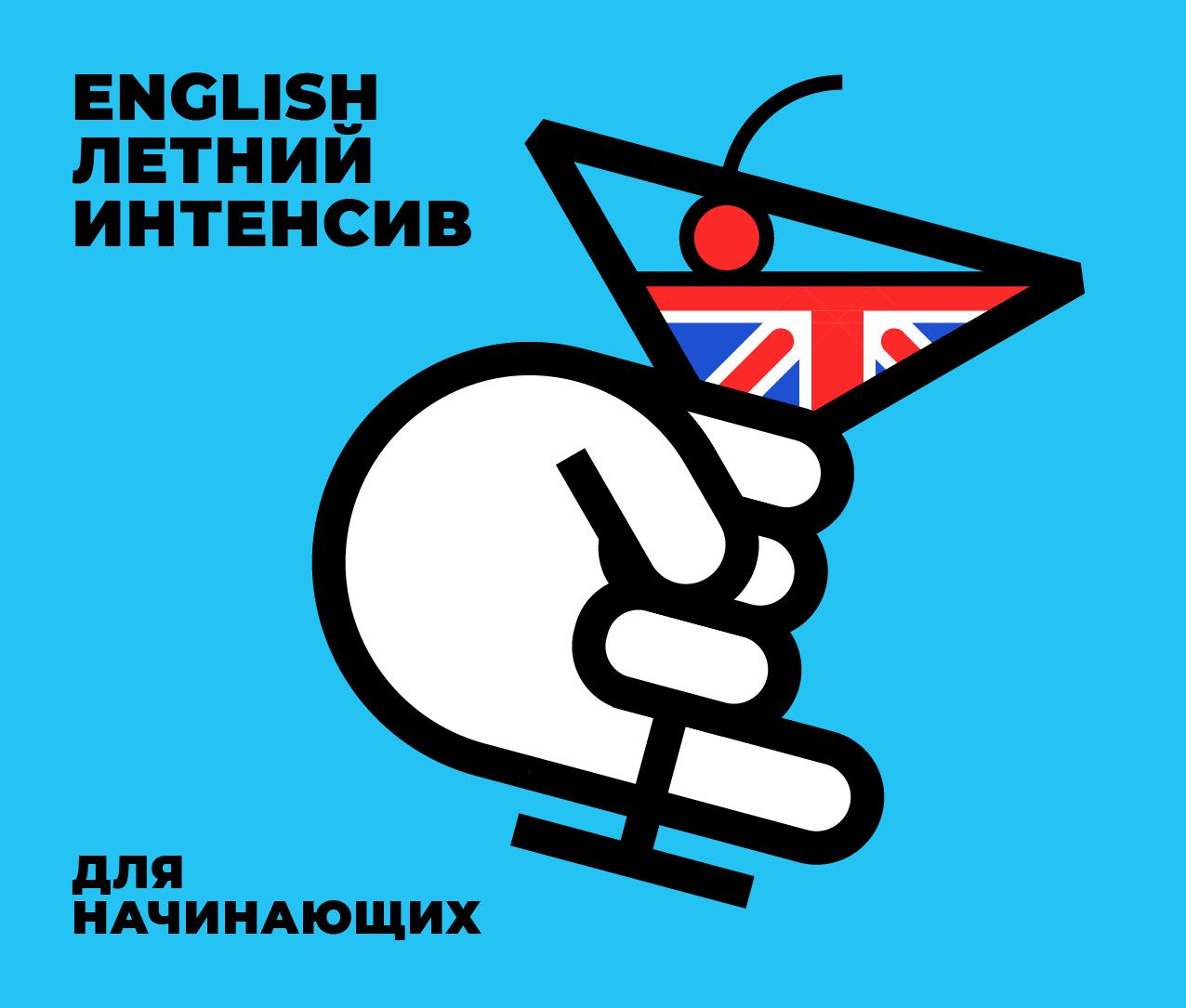 Летний интенсивный курс английского языка